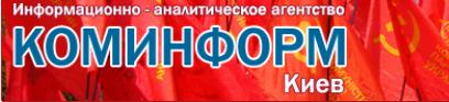 Коминформ Киев