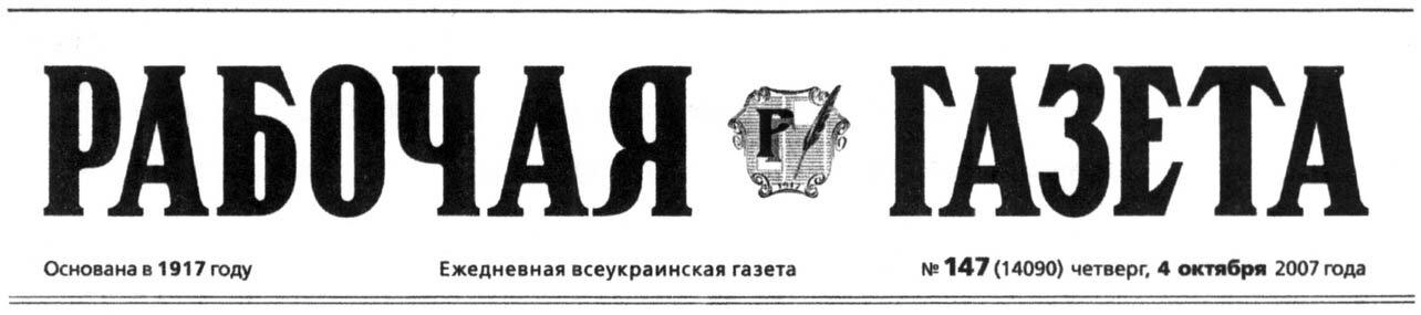 Рабочая газета